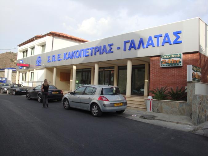 Coop Bank - Coop Kakopetrias Galatas