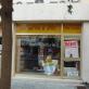 La Boite A Lire Bookshop