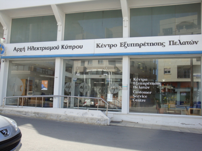 Electricity Authority of Cyprus(EAC)-Αρχή Ηλεκτρισμού Κύπρου(ΑΗΚ)- Strovolos