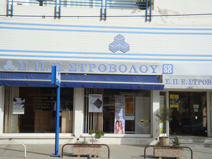 Coop Bank - Coop Strovolou - Acropoleos Branch