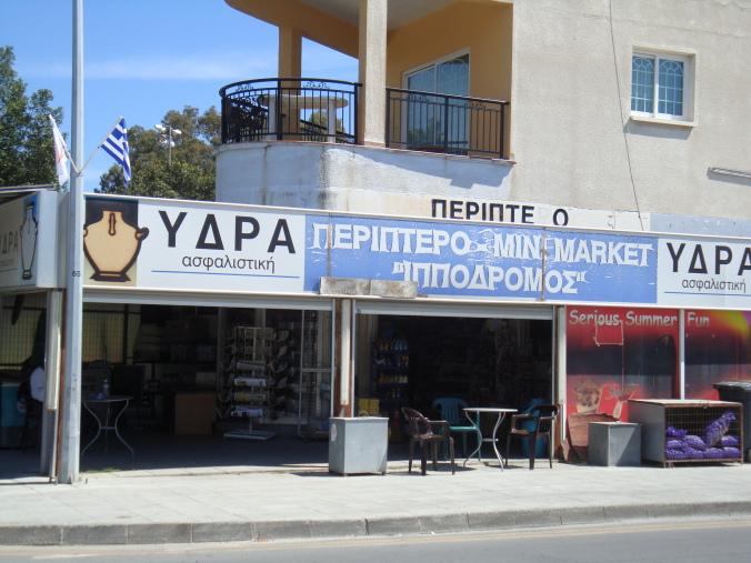Ippodromos Kiosk