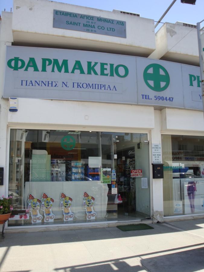 Gkomprial Nampil Yiannis & Sherin Pharmacy