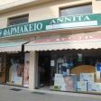 Annita Pharmacy
