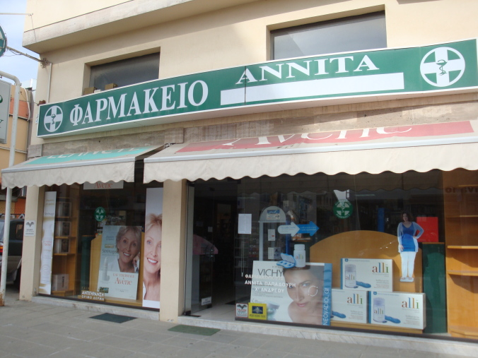 Papadouri Annita Pharmacy