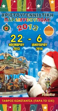 Χριστουγεννιάτικη Παραμυθούπολη 2013