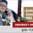 Πανεπιστήμιο Λευκωσίας - Διοίκηση Επιχειρήσεων/ΜΒΑ