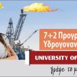 Πανεπιστήμιο Λευκωσίας - 7+2 Προγράμματα Υδρογονανθράκων