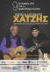 Charity Concert with Kostas & Alexandros Xatzis