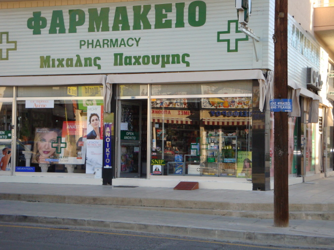 Pachoumis Michalis Pharmacy