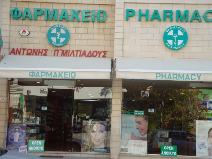 Papamiltiadous Antonis Pharmacy