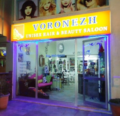 Voronezh Beauty Saloon Ltd