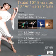 Dancecyprus 10th Anniversary Gala with Royal Ballet guests