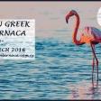 Курсы Греческого Языка На Кипре, в Mарте 2016