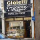 Gioielli Jewellery