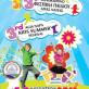 3rd Agia Napa Kids Summer Festival