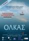 Ολκάς. Εξερευνώντας μεσαιωνικά λιμάνια από το Βόρειο Αιγαίο στη Μαύρη Θάλασσα