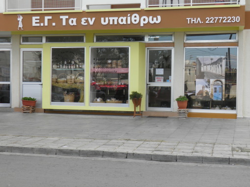 Cyprus Traditional Products Shop