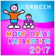 Έκθεση Μωρό, Παιδί Και Βάπτιση 2017 18-19 Μαρτίου