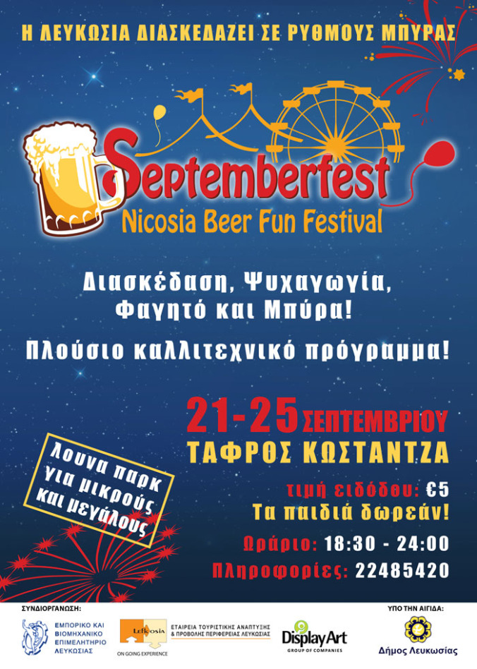 Septemberfest Nicosia Beer Fun Festival