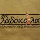 Ελληνική Βραδιά με τον Ματθαίο Χαραλάμπους και τον Μωυσή Παπαμωυσέως