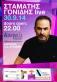 Stamatis Gonidis Live @ Acropolis Palace