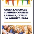 Greek Summer Courses in Cyprus, August 2016